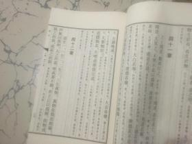 中国文化经典;老子(线装)