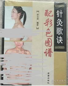 针灸歌诀配彩色图谱(精装)