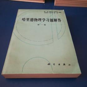 哈里德物理学习题解答 第一卷