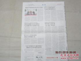 【报纸】驻马店日报  2012年11月15日 【中国共产党第十八次全国代表大会在京闭幕】