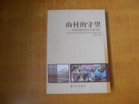 山村的守望:西海固骆驼巷村实地考察 【 林燕平 签赠本】