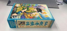 仙剑奇侠传1-4册全 带原包装盒