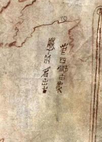 0123古地图1254-1323 马可波罗航海图 最早出现汉文 国会图书馆原手稿。纸本大小45.04*64.36厘米。宣纸原色仿真。微喷复制