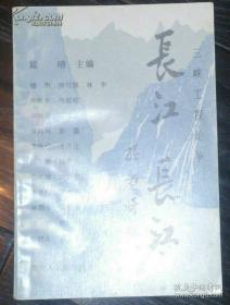 长江 长江:三峡工程论争(影印版)
