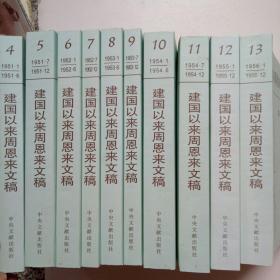 建国以来周恩来文稿;4、5、6、7、8、9、10、11、12、13(10册合售)