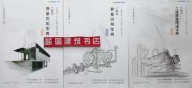工程造价人员必备工具书系列 广联达算量应用宝典-土建篇+安装篇+广联达土建算量精通宝典-案例篇3件套 9787112240142 广联达课程委员会 中国建筑工业出版社