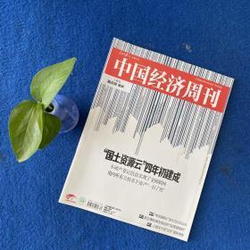 中国经济周刊2018年第34期