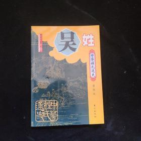 中华姓氏通史·吴姓(插图本)