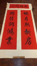 【保真】爱新觉罗•启骧|书法 行书五言对联横批 镜心