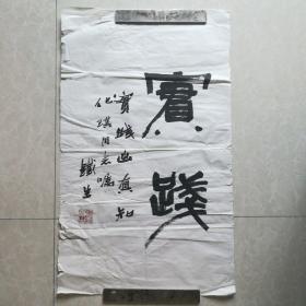 胡铁生书法一幅67cmx40cm(保真)