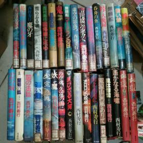 日本原版小说(西村寿行)(44本合售)43种不重复 42本精装本 2本简装