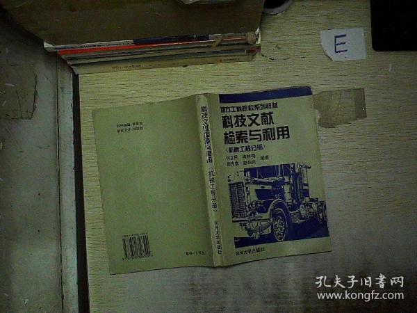 科技文献检索与利用.机械工程分册
