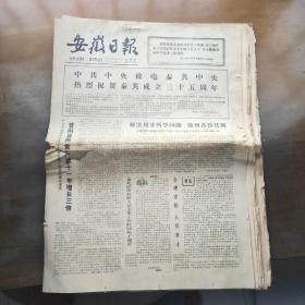 【文革老报纸】安徽日报 毛主席语录 1977年12月报纸(少13.14号报纸)