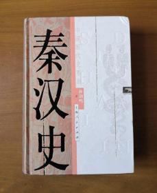 秦汉史 中国断代史系列 精装