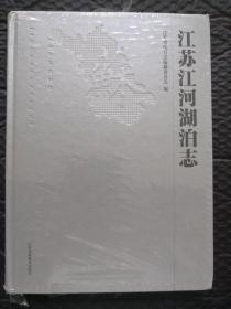 江苏江河湖泊志