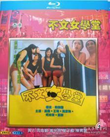 绝版 珍藏香港经典电影系列: 25G 盒装大容量DVD 不文女学堂 出演:邱淑贞 等 1套2碟 含10部电影