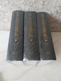 最高人民法院司法解释汇编(1949-2013 套装上中下册)
