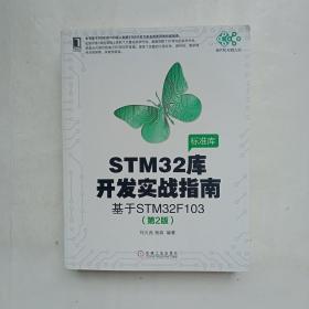 STM32库开发实战指南(第2版) :基于STM32F103