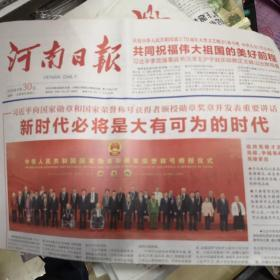《河南日报》