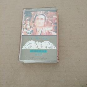 磁带:秦始皇------风靡影视曲(四)
