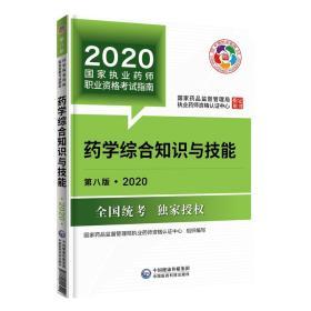 2020国家执业药师职业资格考试指南 药学综合知识与技能第八版