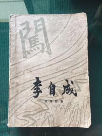 李自成 第一卷上册