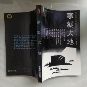 寒凝大地 - 皖南事变卷【中国革命斗争报告文学丛书】.