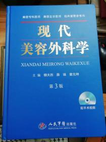 现代美容外科学(第三版)