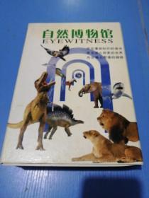 光盘VCD2.0 自然博物馆(全20碟装)