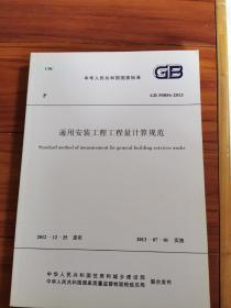 中华人民共和国国家标准GB50856-2013通用安装工程工程量计算规范