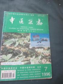 中医杂志(1996年第7期)