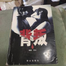 背叛:二十集电视连续剧