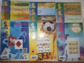 集邮2002年1-12