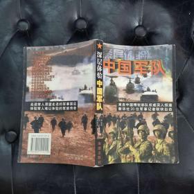 深层体验中国军队 新华社军分社