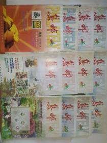集邮2001年1-12期