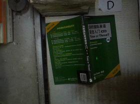 剑桥国际英语语音入门  第2版 。、。、