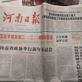 《河南日报》2019年12月31日