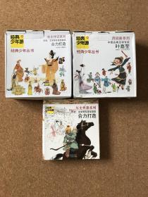 经典少年游全套 诗词曲15册 人物传记15册 历史9册(卡片 CD 地图 全)