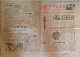 《天津青年报》1959年12月8日(第477期)