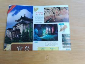 江苏之旅系列导游图