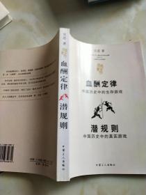 血酬定律.潜规则 中国历史中的生存游戏