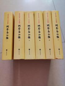 传世经典文白对照系列丛书:纲鉴易知录(全6册)(精)