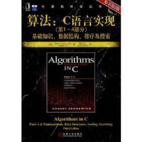 算法:C语言实现
