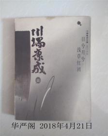 川端康成文集-日兮月兮浅草红团/叶渭渠主编
