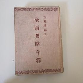 金匮要略今释 (精装32开)1957年版