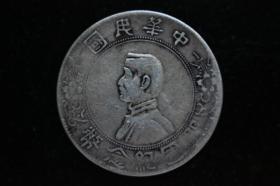中华民国开国纪念币【壹圆】