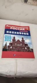 俄语语言国情学教程