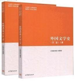 外国文学史 第二2版 上册 下册 编写组 聂珍钊 高等教育