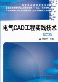 电气CAD工程实践技术 付家才 第二2版 化学工业出