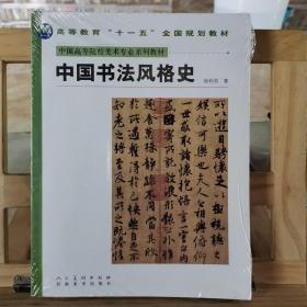 中国高等院校美术专业系列教材:中国书法风格史